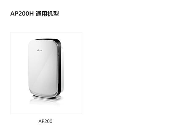 airpal-AP200H