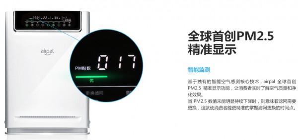 airpal 爱宝乐AP420