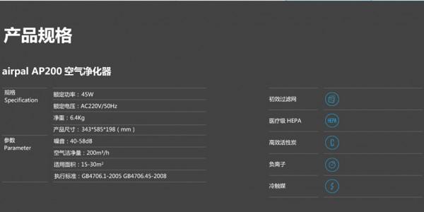 airpal 爱宝乐AP200